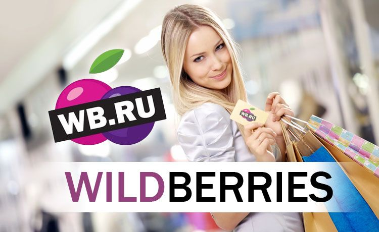 Акции от Wildberries